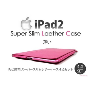 【ipad2専用】スーパースリムレザーケース ピンク 4点セット