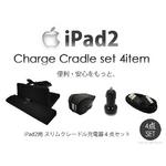ipad2専用 スリムクレードル充電器&デュアルカーチャージアダプター&デュアルACアダプター&シンク・チャージUSBケーブル 4点セット