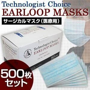 【BFE95規格】3層式メディカルマスク EARLOOP MASKS 500枚セット(50枚入り×10)
