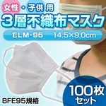 【子供・女性用マスク】3層不織布マスク 100枚セット(50枚入り×2) の詳細ページへ