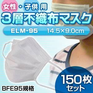 3層不織布マスク 150枚セット(50枚入り×3)(子供・女性用)