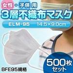 【送料無料】3層不織布インフルエンザマスク 500枚セット(50枚入り×10) (子供・女性用)