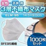 【送料無料】3層不織布マスク 1000枚セット(50枚入り×20)(子供・女性用)