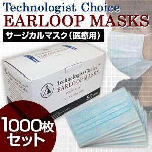 【BFE95規格】3層式メディカルマスク EARLOOP MASKS 1000枚セット(50枚入り×20)