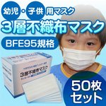 【幼児・子供用マスク】3層不織布マスク 50枚セット 即日発送の詳細ページへ