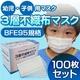 【幼児・子供用マスク】新型インフルエンザ対策3層不織布マスク 100枚セット(50枚入り×2)