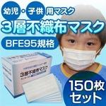 【幼児・子供用マスク】3層不織布マスク 150枚セット(50枚入り×3) の詳細ページへ