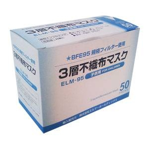 3層不織布マスク 150枚セット(50枚入り×3)(幼児・子供用)