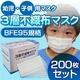 【子供用マスク】新型インフルエンザ対策3層不織布マスク 200枚セット(50枚入り×4)