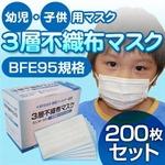 【幼児・子供用マスク】新型インフルエンザ対策3層不織布マスク 200枚セット(50枚入り×4)