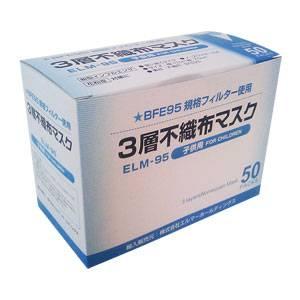 【幼児・子供用マスク】新型インフルエンザ対策3層不織布マスク 500枚セット(50枚入り×10)