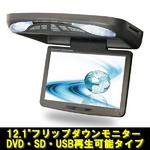 トリビュート 12.1インチフリップダウンモニター DVDプレーヤー・SDスロット搭載タイプ FL-I1211Dの詳細ページへ