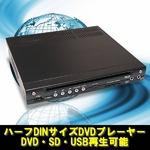 トリビュート ハーフDIN DVDプレーヤー SD・USBスロット搭載タイプ DP-A3001の詳細ページへ