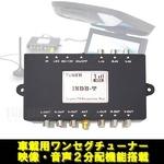 トリビュート 車載用ワンセグチューナー 分配器機能搭載タイプ TR-SI001の詳細ページへ