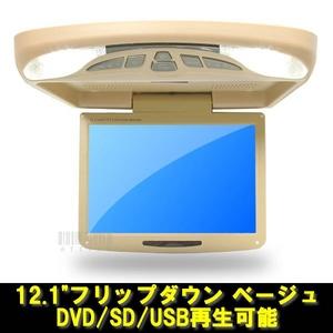 トリビュート 12.1インチフリップダウンモニター DVDプレーヤー・SDスロット搭載タイプ FL-I1212D