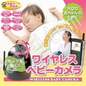 「技適マーク」取得で安心・安全! ワイヤレスベビーモニター カメラをモニターで遠隔操作!
