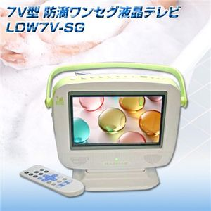 RAPHAIE(ラファイエ) 7V型 防滴ワンセグ液晶テレビ LDW7V-SG