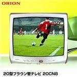 ORION(オリオン) 20型ブラウン管テレビ 20CN8