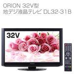 ORION(オリオン) 32V型 地デジ液晶テレビ DL32-31B