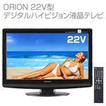 ORION 22V型デジタルハイビジョン液晶テレビ LD22V-ED1
