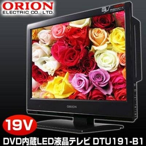 ORION 19V型 地デジ液晶テレビ(DVDプレーヤー内臓)