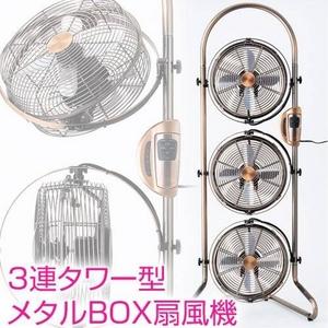 3連タワー型メタルBOX扇風機 KBM-2381 ブロンズ