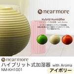 nearmore(ニアモア) ハイブリット式加湿器 with Aroma NM-KH1001 アイボリー