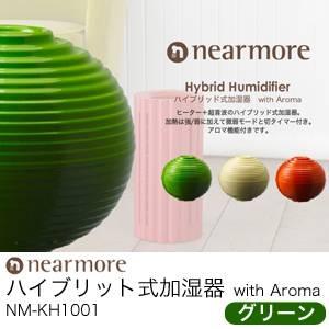 nearmore(ニアモア) ハイブリット式加湿器 with Aroma NM-KH1001 グリーン
