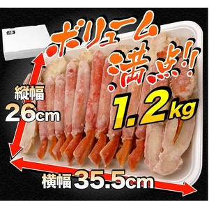 【カット済】生ずわい蟹どーんと1.2kg!!