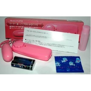 ローターまごころセット〜ピンク