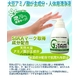 「G2TAM手指用清浄液」500ml 3本セット