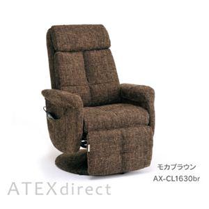 ATEX(アテックス) 家庭用電気マッサージ器 ルルド 3Dもみパーソナルチェア モカブラウン AX-CL1630br 【マッサージチェア】