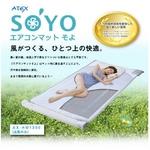 ATEX(アテックス) エアコンマット SOYO(そよ) 送風のみ AX-HM1200