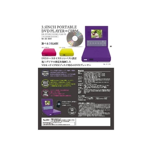 CPRM対応3.5インチ液晶ポータブルDVDプレーヤー(ライム)