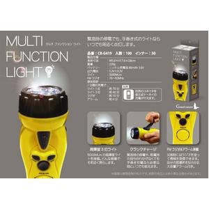 手巻き充電 マルチファンクションライト(高輝度ライト&FMラジオ)