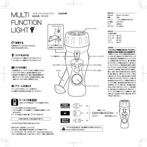 手回し充電ラジオライト マルチファンクションライト(高輝度ライト&FMラジオ)