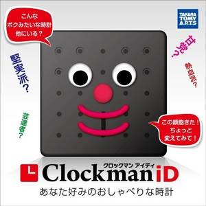 タカラトミーアーツ クロックマンiD ブラック CLOCKMAN iD