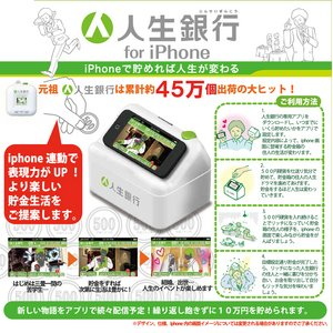 人生銀行 for iPhone