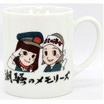 あまちゃん オリジナルマグカップ 潮騒のメモリーズ