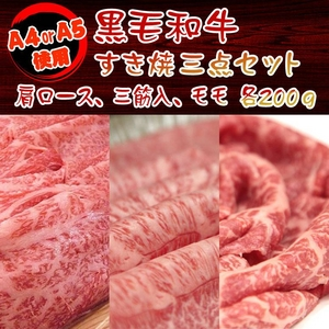 【某高級焼肉店に卸しているA4・A5等級のみ】黒毛和牛 すき焼き3点セット600g