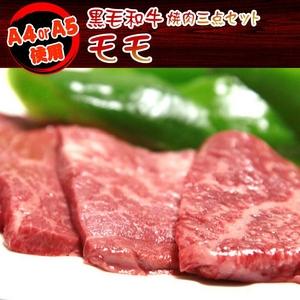【某高級焼肉店に卸しているA4・A5等級のみ】黒毛和牛 焼肉3点セット600g