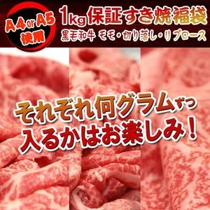 【某高級焼肉店に卸しているA4・A5等級のみ】黒毛和牛1kg保証すき焼き福袋