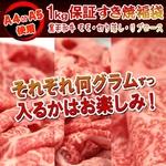 某高級焼肉店に卸しているA4・A5等級のみ黒毛和牛1kg保証すき焼き福袋