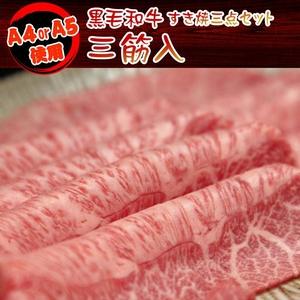 【父の日用】某高級焼肉店に卸しているA4・A5等級のみ黒毛和牛 すき焼き3点セット600g
