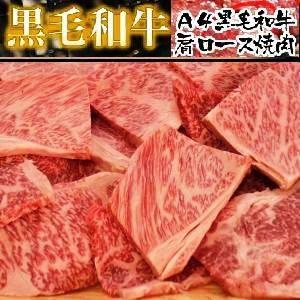 A4・A5等級のみ黒毛和牛肩ロース焼き肉用1kg