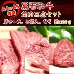 【お中元用 のし付き(名入れ不可)】某高級焼肉店に卸しているA4・A5等級のみ黒毛和牛 焼肉3点セット600g