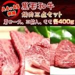 【決算限定特価!!】某高級焼肉店に卸しているA4・A5等級のみ黒毛和牛 焼肉3点セット1.2kg