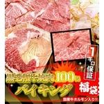 【決算限定特価!!】A4・A5等級のみ 黒毛和牛1kg保証焼肉福袋
