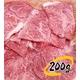 【決算限定特価!!】<br>A4・A5等級のみ 黒毛和牛1kg保証焼肉福袋