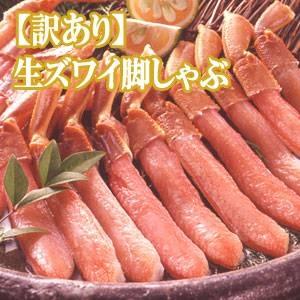 【訳あり】生ズワイ脚しゃぶ1kg